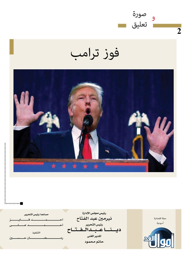 http://amwalalghad.com/wp-content/uploads/2017/01/Issue310_11-13-2016_zoom_002-759x1024.jpg