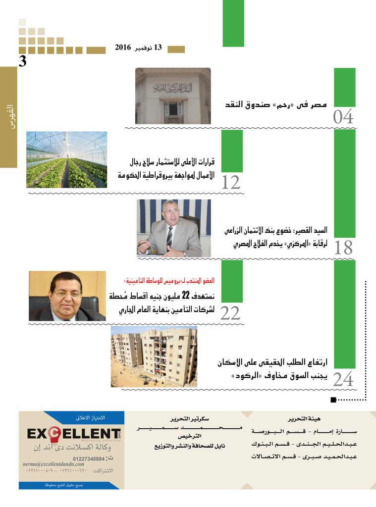 http://amwalalghad.com/wp-content/uploads/2017/01/Issue310_11-13-2016_zoom_003-759x1024.jpg