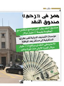 http://amwalalghad.com/wp-content/uploads/2017/01/Issue310_11-13-2016_zoom_004-222x300.jpg