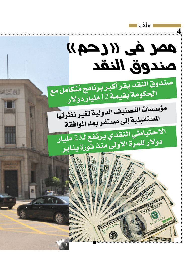 http://amwalalghad.com/wp-content/uploads/2017/01/Issue310_11-13-2016_zoom_004-759x1024.jpg