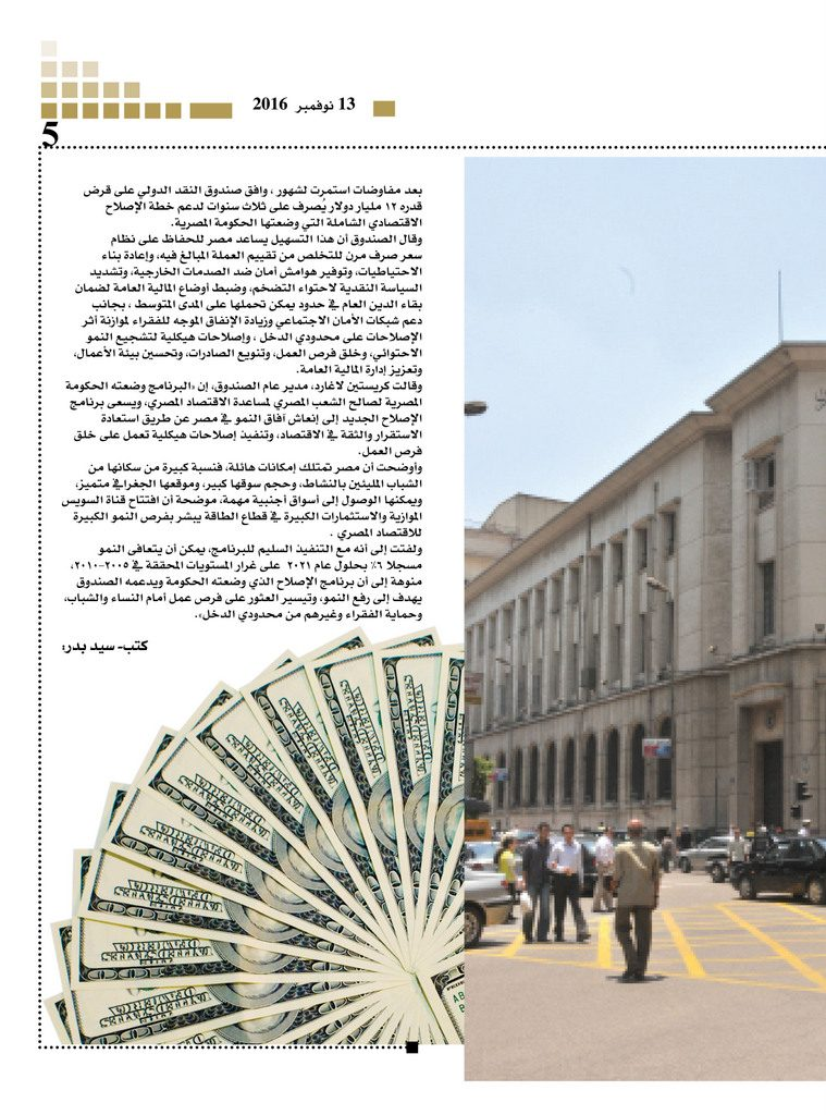 http://amwalalghad.com/wp-content/uploads/2017/01/Issue310_11-13-2016_zoom_005-759x1024.jpg
