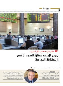 http://amwalalghad.com/wp-content/uploads/2017/01/Issue310_11-13-2016_zoom_008-222x300.jpg