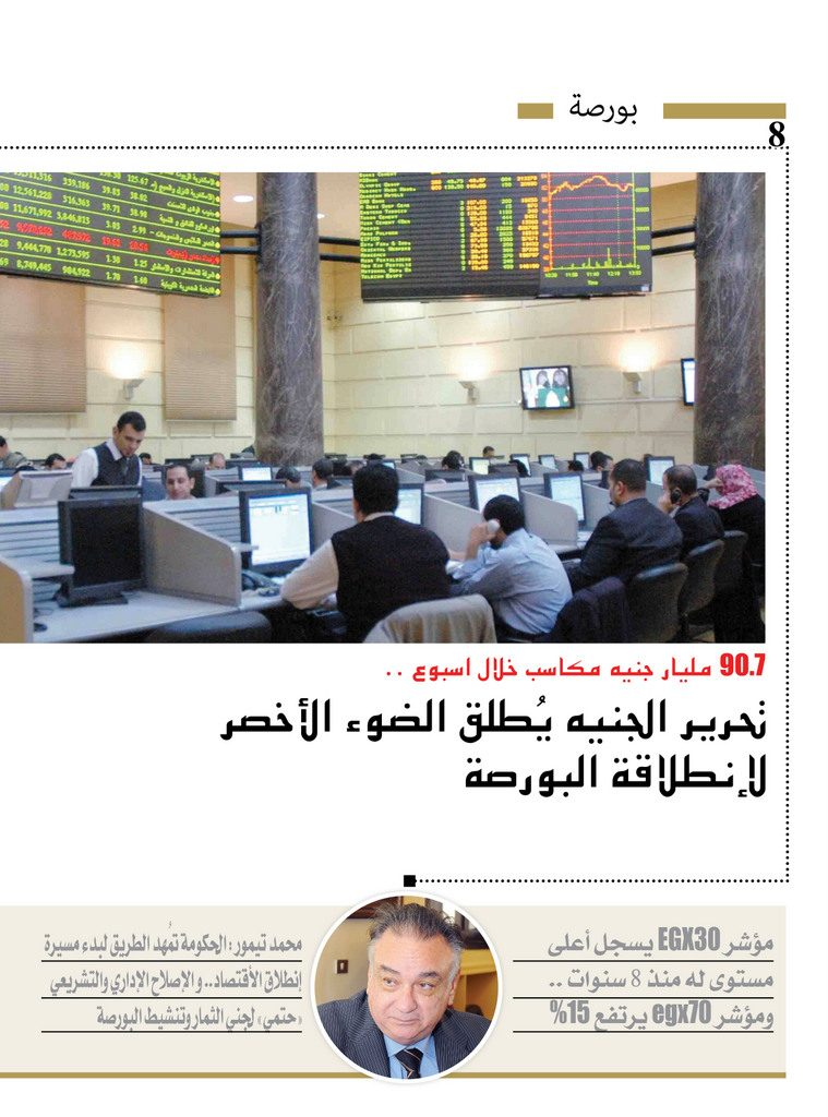 http://amwalalghad.com/wp-content/uploads/2017/01/Issue310_11-13-2016_zoom_008-759x1024.jpg