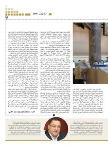 http://amwalalghad.com/wp-content/uploads/2017/01/Issue310_11-13-2016_zoom_009-222x300.jpg