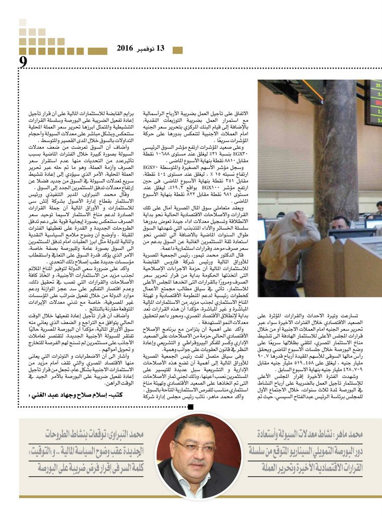 http://amwalalghad.com/wp-content/uploads/2017/01/Issue310_11-13-2016_zoom_009-759x1024.jpg