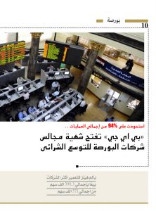 http://amwalalghad.com/wp-content/uploads/2017/01/Issue310_11-13-2016_zoom_010-222x300.jpg