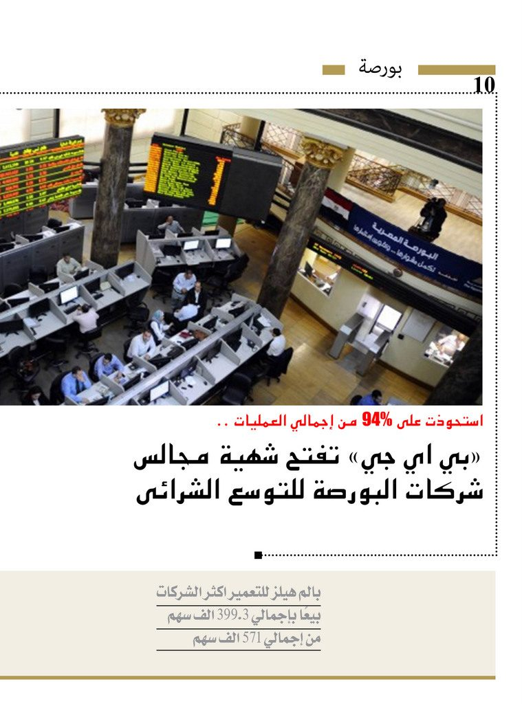 http://amwalalghad.com/wp-content/uploads/2017/01/Issue310_11-13-2016_zoom_010-759x1024.jpg