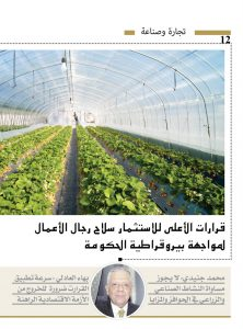 http://amwalalghad.com/wp-content/uploads/2017/01/Issue310_11-13-2016_zoom_012-222x300.jpg