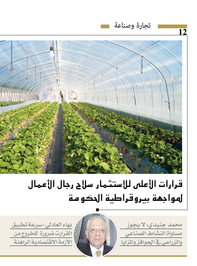 http://amwalalghad.com/wp-content/uploads/2017/01/Issue310_11-13-2016_zoom_012-759x1024.jpg
