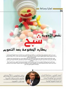 http://amwalalghad.com/wp-content/uploads/2017/01/Issue310_11-13-2016_zoom_016-222x300.jpg