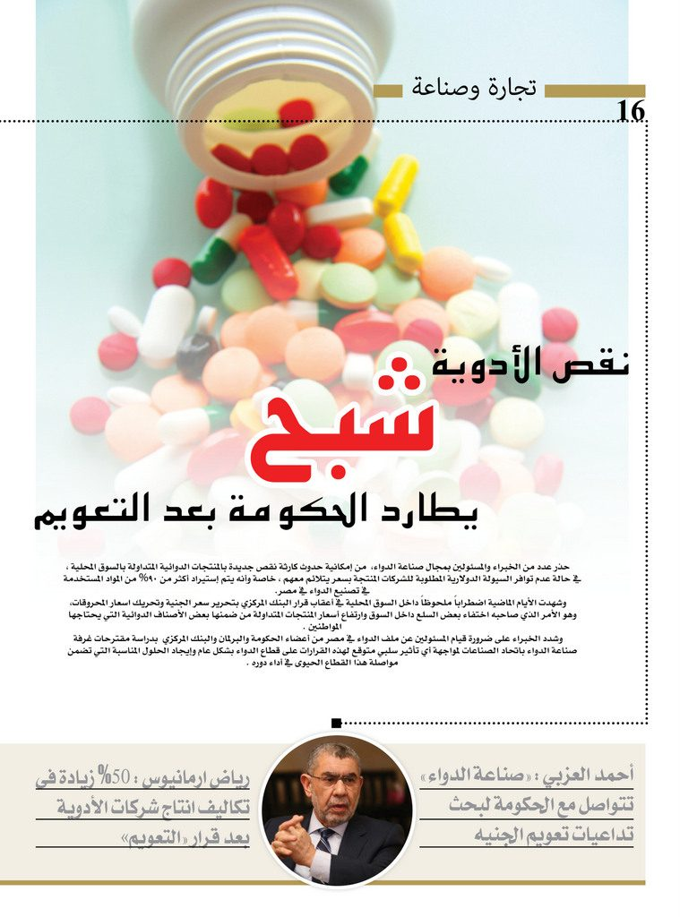 http://amwalalghad.com/wp-content/uploads/2017/01/Issue310_11-13-2016_zoom_016-759x1024.jpg