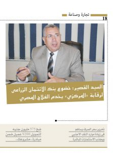 http://amwalalghad.com/wp-content/uploads/2017/01/Issue310_11-13-2016_zoom_018-222x300.jpg