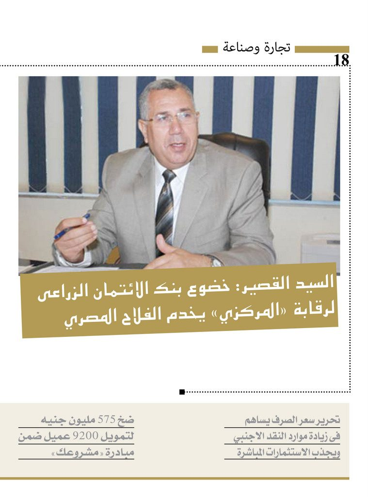 http://amwalalghad.com/wp-content/uploads/2017/01/Issue310_11-13-2016_zoom_018-759x1024.jpg