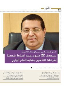 http://amwalalghad.com/wp-content/uploads/2017/01/Issue310_11-13-2016_zoom_022-222x300.jpg