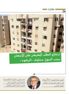 http://amwalalghad.com/wp-content/uploads/2017/01/Issue310_11-13-2016_zoom_024-222x300.jpg