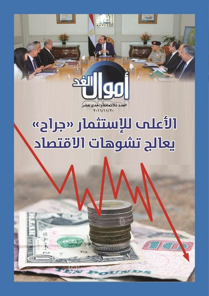 http://amwalalghad.com/wp-content/uploads/2017/01/Issue311_11-20-2016_zoom_001-725x1024.jpg