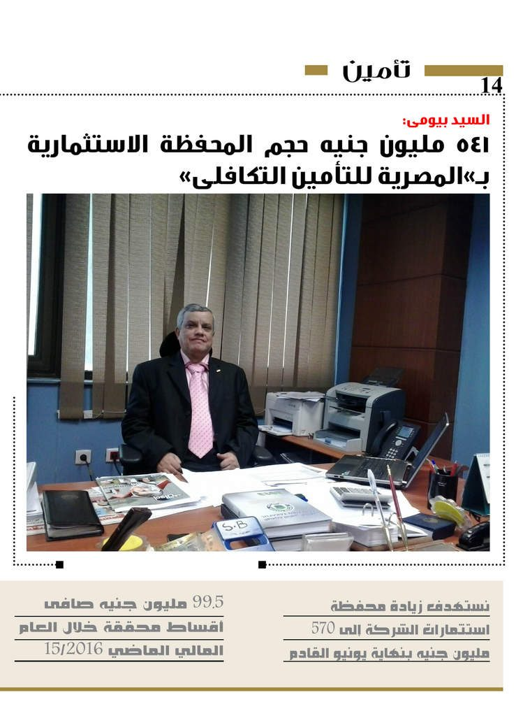 http://amwalalghad.com/wp-content/uploads/2017/01/Issue311_11-20-2016_zoom_014-759x1024.jpg