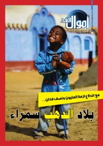 http://amwalalghad.com/wp-content/uploads/2017/01/Issue312_11-27-2016_zoom_001-1-212x300.jpg