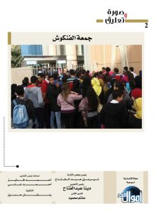 http://amwalalghad.com/wp-content/uploads/2017/01/Issue312_11-27-2016_zoom_002-1-222x300.jpg