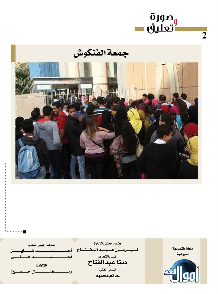 http://amwalalghad.com/wp-content/uploads/2017/01/Issue312_11-27-2016_zoom_002-1-759x1024.jpg