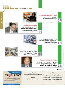 http://amwalalghad.com/wp-content/uploads/2017/01/Issue312_11-27-2016_zoom_003-1-222x300.jpg