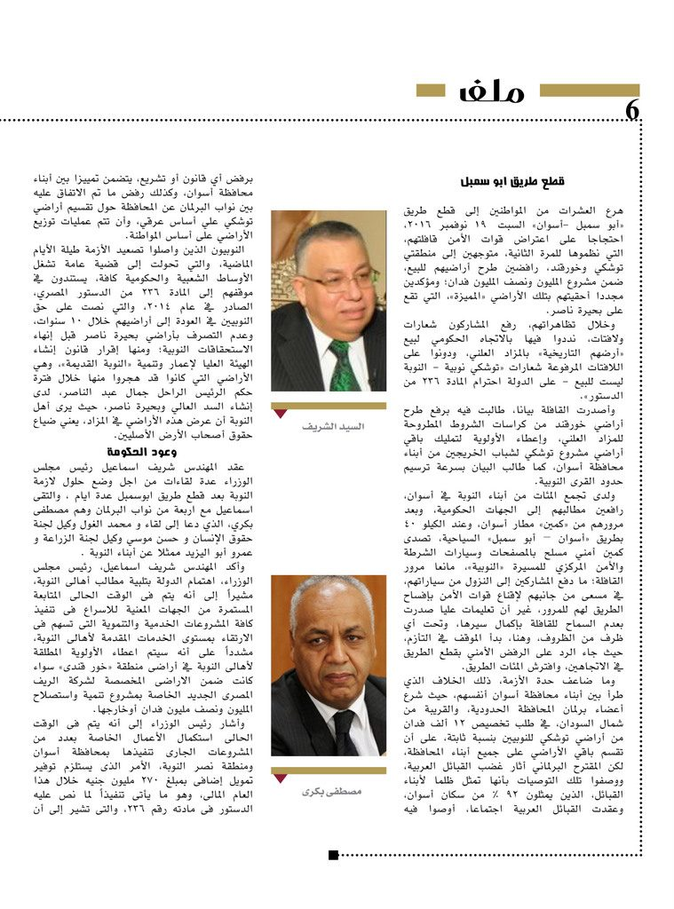 http://amwalalghad.com/wp-content/uploads/2017/01/Issue312_11-27-2016_zoom_006-1-759x1024.jpg