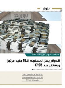 http://amwalalghad.com/wp-content/uploads/2017/01/Issue312_11-27-2016_zoom_008-1-222x300.jpg