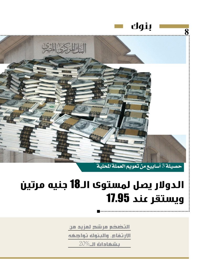 http://amwalalghad.com/wp-content/uploads/2017/01/Issue312_11-27-2016_zoom_008-1-759x1024.jpg
