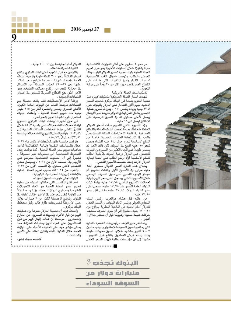 http://amwalalghad.com/wp-content/uploads/2017/01/Issue312_11-27-2016_zoom_009-1-759x1024.jpg