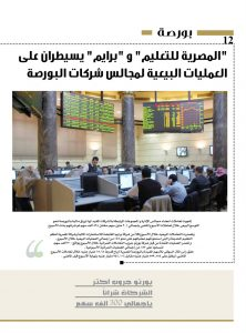 http://amwalalghad.com/wp-content/uploads/2017/01/Issue312_11-27-2016_zoom_012-1-222x300.jpg