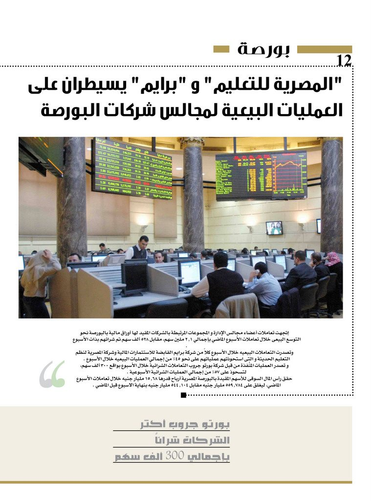 http://amwalalghad.com/wp-content/uploads/2017/01/Issue312_11-27-2016_zoom_012-1-759x1024.jpg
