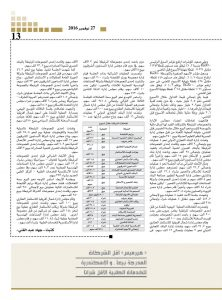 http://amwalalghad.com/wp-content/uploads/2017/01/Issue312_11-27-2016_zoom_013-1-222x300.jpg