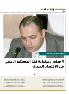 http://amwalalghad.com/wp-content/uploads/2017/01/Issue312_11-27-2016_zoom_014-1-222x300.jpg