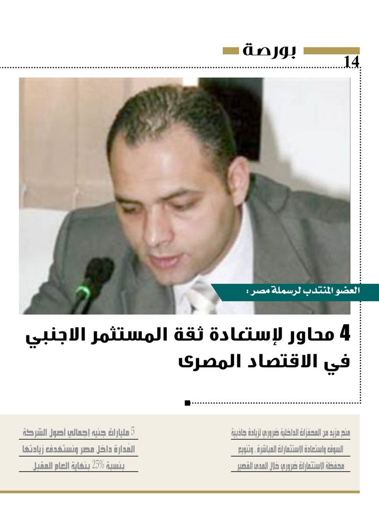 http://amwalalghad.com/wp-content/uploads/2017/01/Issue312_11-27-2016_zoom_014-1-759x1024.jpg