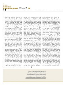 http://amwalalghad.com/wp-content/uploads/2017/01/Issue312_11-27-2016_zoom_015-1-222x300.jpg