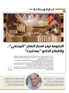 http://amwalalghad.com/wp-content/uploads/2017/01/Issue312_11-27-2016_zoom_016-1-222x300.jpg