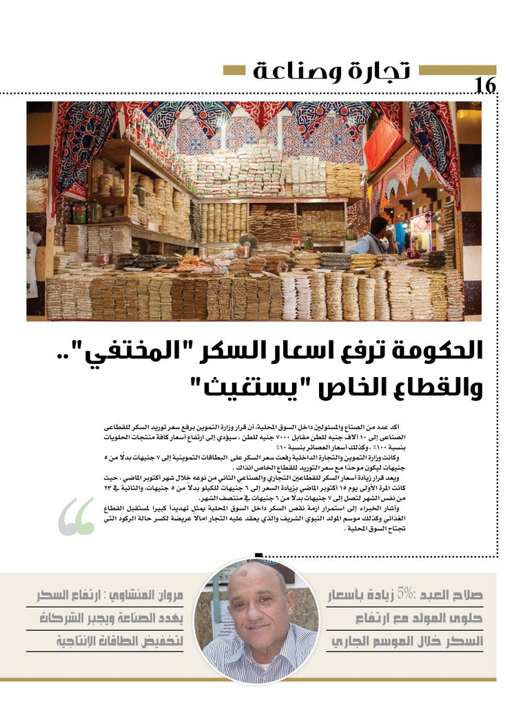 http://amwalalghad.com/wp-content/uploads/2017/01/Issue312_11-27-2016_zoom_016-1-759x1024.jpg