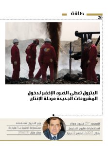 http://amwalalghad.com/wp-content/uploads/2017/01/Issue312_11-27-2016_zoom_020-1-222x300.jpg