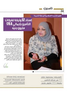 http://amwalalghad.com/wp-content/uploads/2017/01/Issue312_11-27-2016_zoom_024-1-222x300.jpg