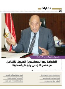 http://amwalalghad.com/wp-content/uploads/2017/01/Issue312_11-27-2016_zoom_026-1-222x300.jpg