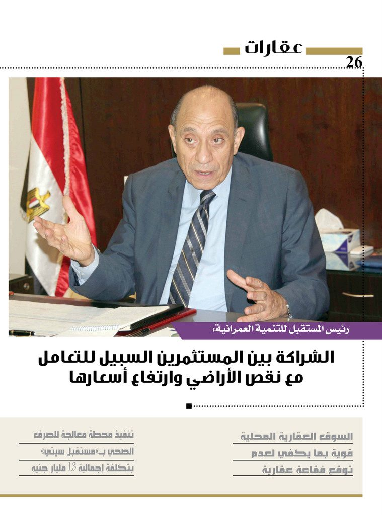 http://amwalalghad.com/wp-content/uploads/2017/01/Issue312_11-27-2016_zoom_026-1-759x1024.jpg