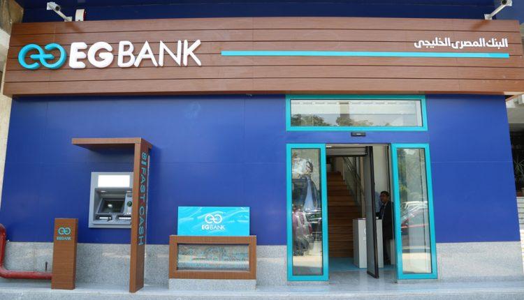 البنك المصري الخليجى - إيجى بنك