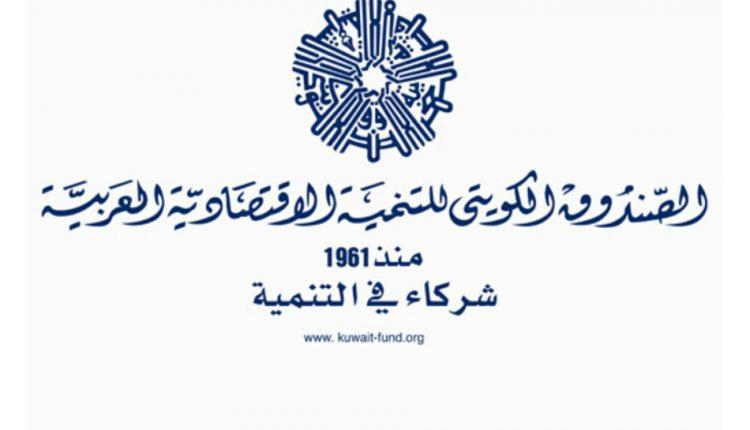 الصندوق الكويتى