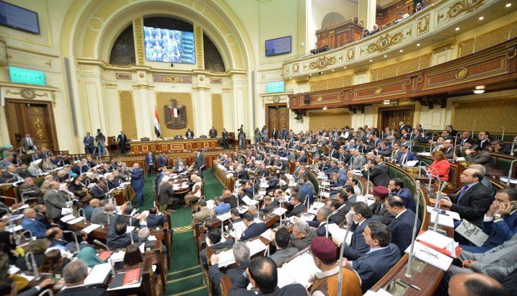 مجلس النواب مصر