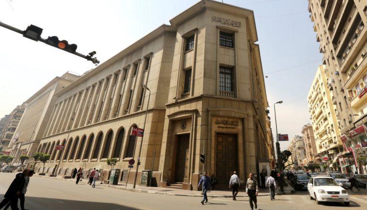 مقر البنك المركزي - البنك المركزى
