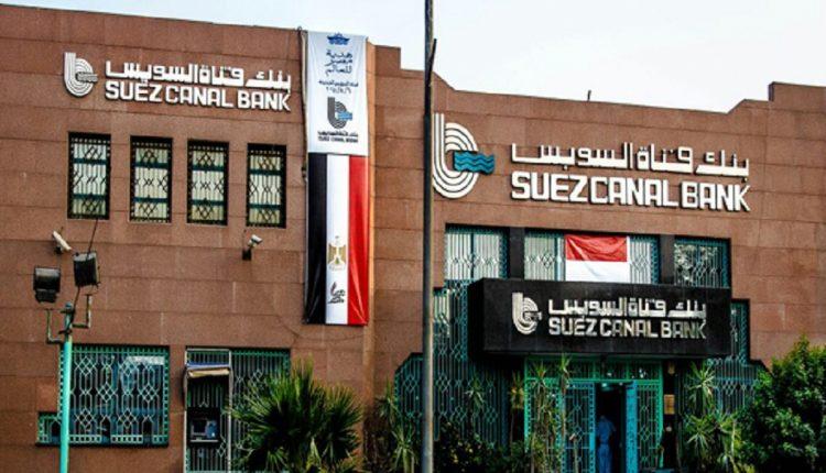 بنك قناة السويس