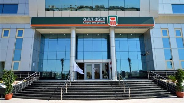 مقر البنك الأهلي المصري