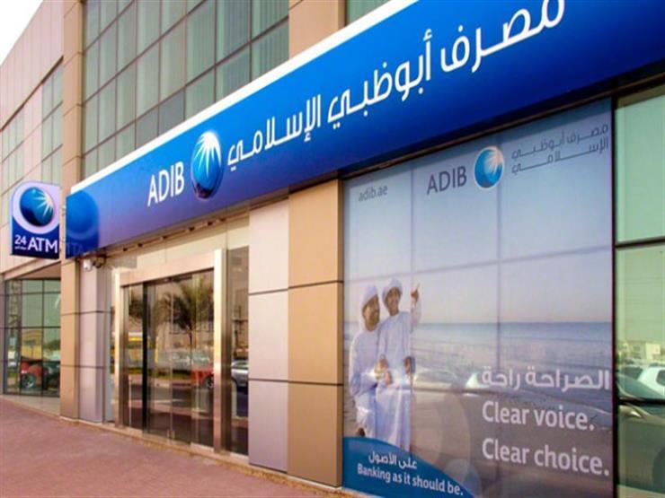 مصرف أبوظبى الإسلامي - مصر / مصرف أبو ظبي