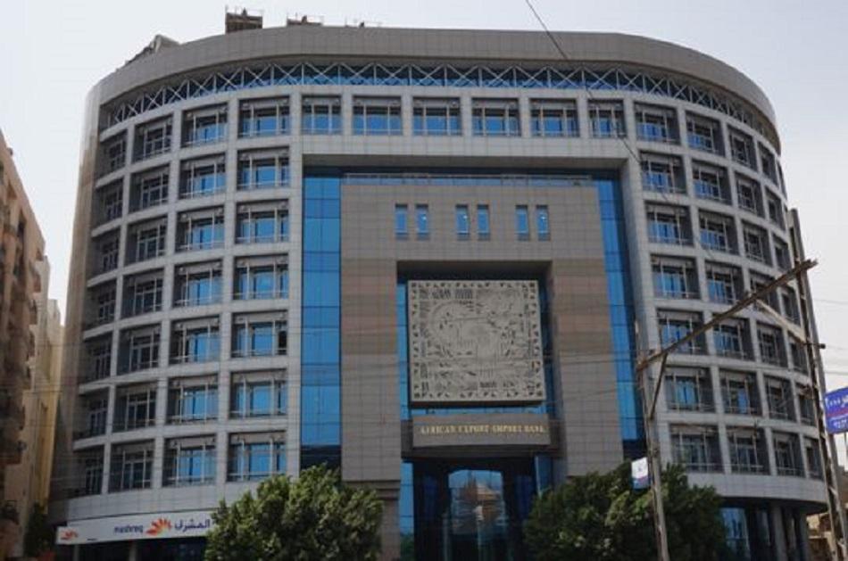 البنك الأفريقى للتصدير والاستيراد