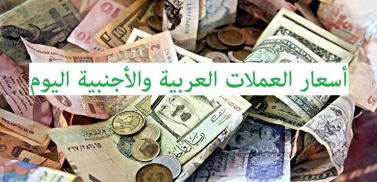 تعرف على أسعار العملات اليوم الأحد 1 ديسمبر 2019 فى مصر